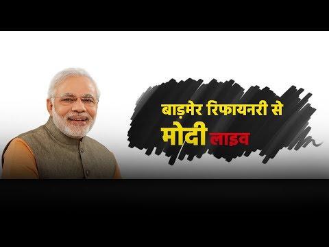 Rajasthan के Barmer  Pachpadra Refinery से Narendra Modi की Speech