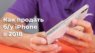 """Продал """"убитый"""" iPhone X за $800"""