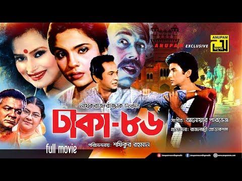 dhaka-86- -ঢাকা-৮৬- -razzak,-bapparaj,-falguni-ahmed-&-ronjita- -bangla-full-movie