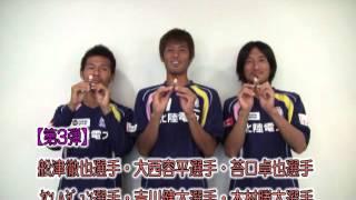 20130804札幌戦ホームゲーム告知