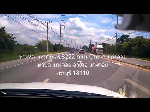แก่งคอย สระบุรี-ถนน รังสิต นครนายก Rangsit Nakhon nayok