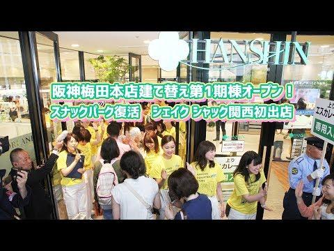阪神梅田本店建て替え第1期棟がオープン! 「スナックパーク」が復活、「シェイク シャック」が関西初出店