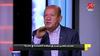 الفنان لطفي لبيب: أنا في حالة رضا تام وبحب اسمع القرآن بصوت الشيخ مصطفى إسماعيل