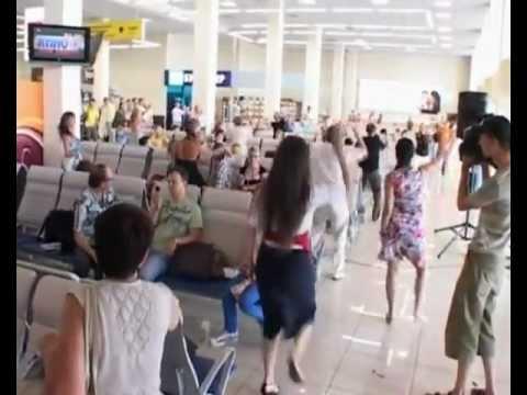 Флешмоб в аэропорту Кольцово