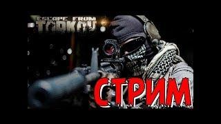 БЕГАЕМ В ТАРКОВ🔥ПРОДОЛЖАЕМ УЧИТЬСЯ ИГРАТЬ🤗Escape from Tarkov