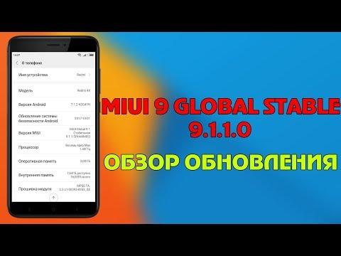 MIUI 9 GLOBAL STABLE 9.1.1.0 ДЛЯ REDMI 4X | ОБЗОР ОБНОВЛЕНИЯ