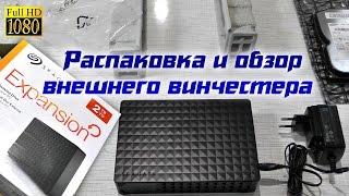 ВНЕШНИЙ ЖЁСТКИЙ ДИСК 2Tb Seagate Expansion Desktop Black - переносной hdd | Обзор SkyVlad