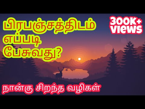 How to communicate with universe - Law of attraction tips | Tamil