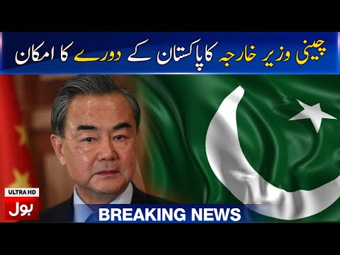 Chinese Foreign Minister likely to visit Pakistan | Breaking News | BOL News