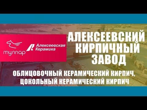Алексеевский кирпичный завод Облицовочный керамический кирпич и цокольный полнотелый кирпич