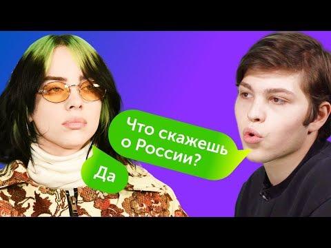Билли Айлиш об отношении к России, беляшах и страхах | Первое интервью на русском!