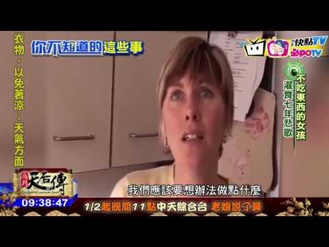 20170127中天新聞 不吃東西的女孩 灌食七年悲歌