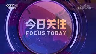 [今日关注]20190904预告片| CCTV中文国际