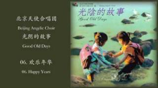 光阴的故事06 欢乐年华 北京天使合唱团 Happy Years - Beijing Angelic Choir