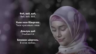 Радима Хаджимурадова - Хаза бIаьргаш. Чеченский и Русский текст.