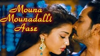 Romantic kannada Song | Mouna Mounadalli Aase (HD) | Chandra Song | Shriya Sharan, Prem Kumar |Vivek