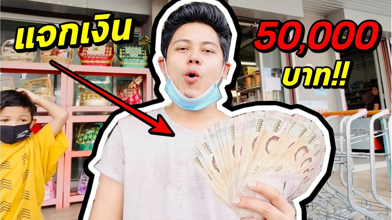 Deenvlog แจกเงิน 50,000 บาท!!