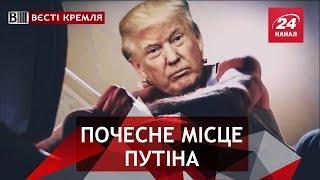 Казуси на саміті G20 Вєсті Кремля 3 грудня 2018