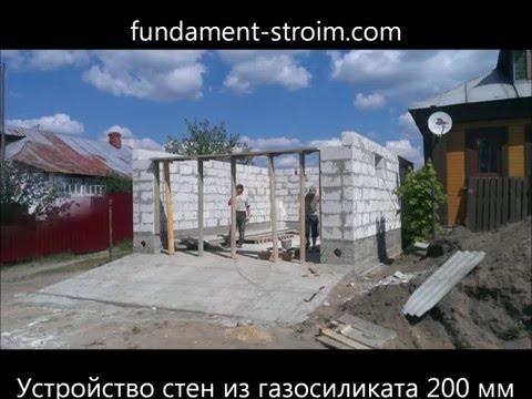 Строительство Гаража 35,5 м2, Монолитный фундамент,стены из газоблоков