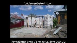 Строительство Гаража 35,5 м2 ООО АЛРОМ, Монолитный фундамент,стены из газоблоков(, 2014-08-05T13:49:26.000Z)