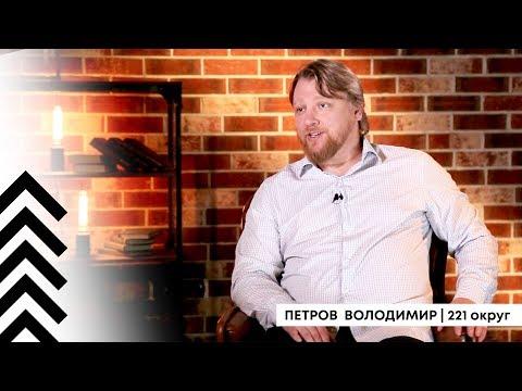 Петров Владимир: Я не стыжусь ни своего прошлого, ни своего будущего | Откровенное интервью