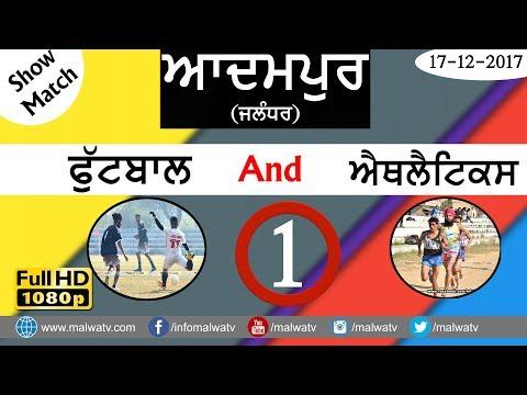 FOOTBALL & ATHLETICS SHOW MATCHES ● ADAMPUR (Jalandhar) KABADDI CUP - 2017 ● Part 1st
