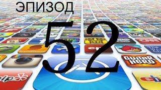 Обзор игр и приложений для iPhone и iPad (52)