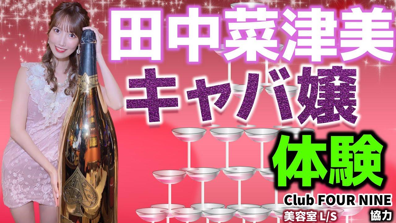 【大暴れ】3000万ボトルおねだり 田中菜津美、初めてのキャバ嬢体験