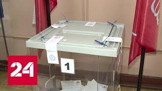 Второй день выборов: явка – более 25% - Россия 24