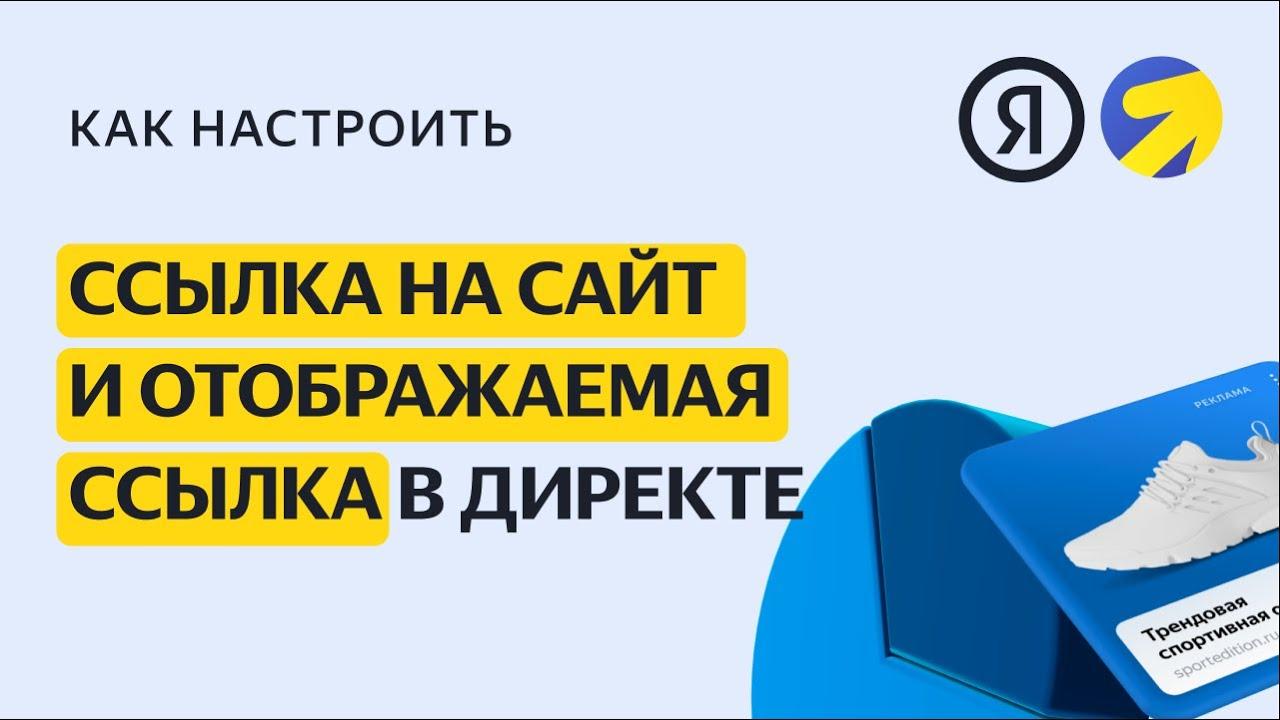 Реклама в яндекс директе видео