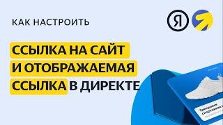 Посилання на сайт і відображається посилання. Відео про налаштування контекстної реклами в Яндекс.Директе