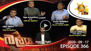 Hiru TV Balaya | Episode 366 | 2020-09-17 Thumbnail