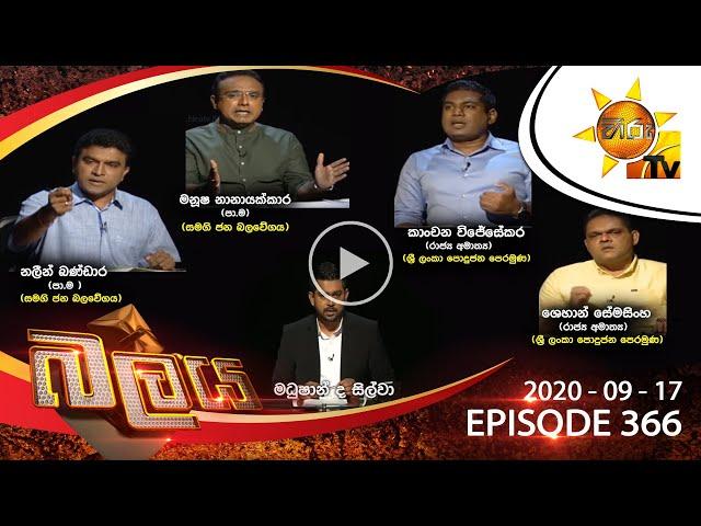 Hiru TV Balaya | Episode 366 | 2020-09-17
