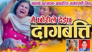 यथार्थ घटनामा आधारित मर्मस्पर्शी गित 'मै छोरीले देईछु दागबत्ति' | Mai Chhorile Deichhu Daagbatti |