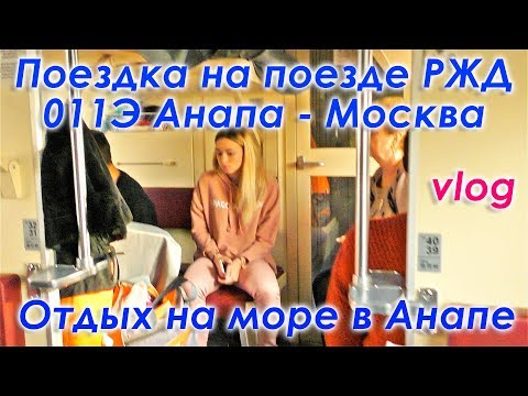 Поезд РЖД 011Э Анапа-Москва. Поездка в плацкартном вагоне из Анапы в Москву. Подробный Vlog!