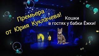 Премьера от Юрия Куклачева. Кошки в гостях у бабки Ежки. Честный отзыв.