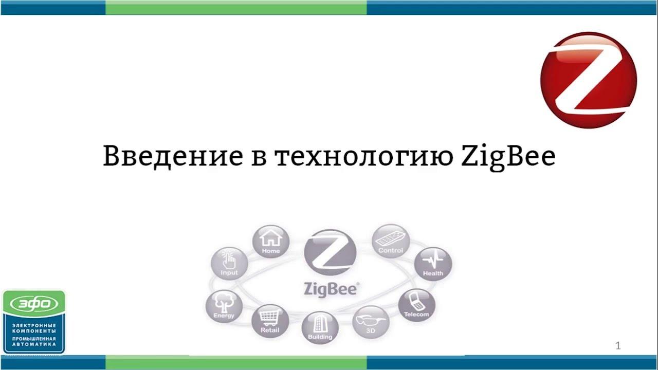 Введение в технологию ZigBee: особенности, способы организации сети, создание совместимых устройств