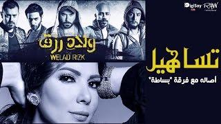 فيديو| «تريلير» ولاد رزق يحقق 200 ألف مشاهدة فى اليوم الأول للعيد