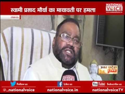 Swami Prasad Maurya said Mayawati's rally a flop show