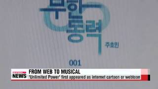 Worlds of webtoons and musicals collide in Korea   웹툰이 뮤지컬로...뮤지컬이 웹툰으로