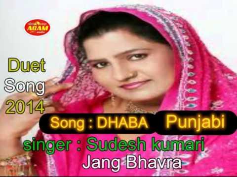 DHABA  | Latest Punjabi Duet Hit Song 2014 | audio | Sudesh kumari  & Jang Bhavra | Official