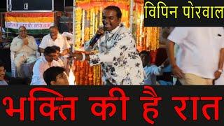 Vipin Porwal /भक्ति  की  है  रात  / सुपरहिट  जैन  भजन  अलग  अंदाज  में  / लाइव 2018
