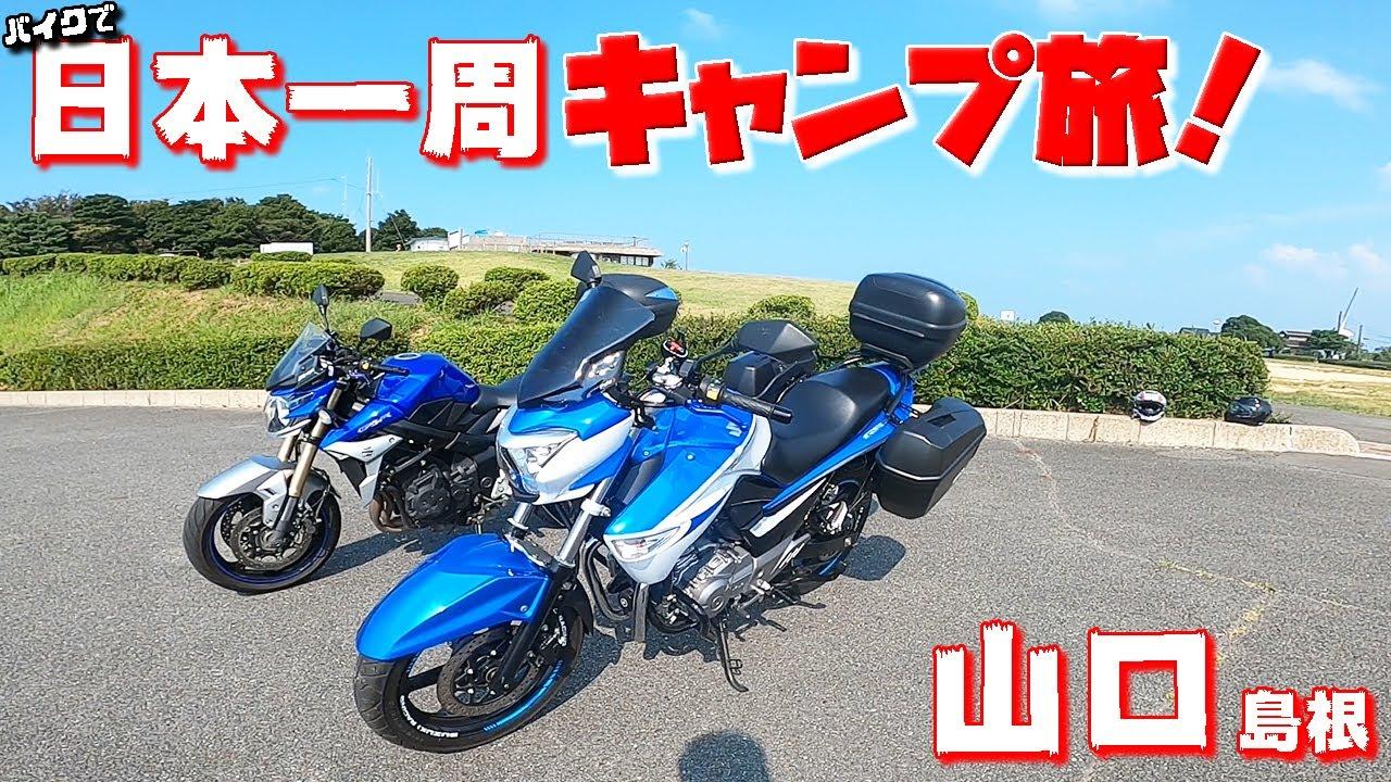 バイクで日本一周キャンプ旅【#40】GSRとGSRが山口県で出会ったぁ~