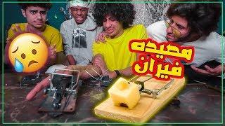 تحدي مصيدة الفئران مع اليوتيوبرز - صباعي انقطع !!