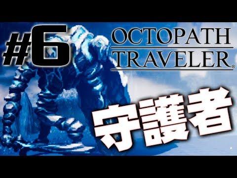 聖なる炎を守る守護者の猛攻オクトパストラベラーOCTOPATH TRAVELERを実況プレイpart6