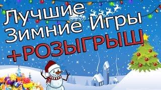 Лучшие зимние игры + РОЗЫГРЫШ(, 2015-12-31T22:31:25.000Z)