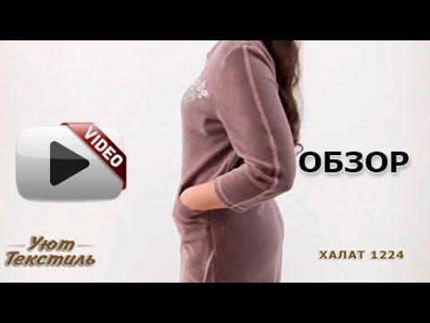 Женский велюровый халат 1224 производство г. Иваново