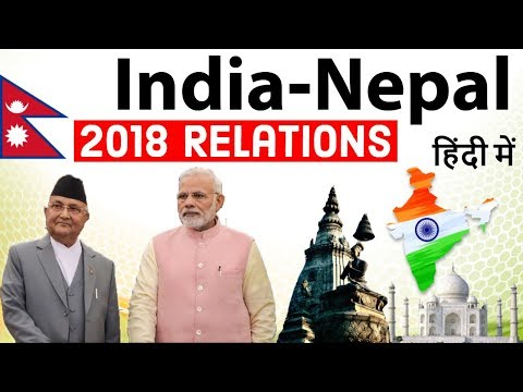 India Nepal Relations 2018 - KP Oli India Visit - India Nepal China - Current Affairs 2018