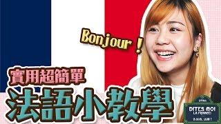 【學法語】簡單的『法文基本』及法國禮儀 |如何與法國人打招呼?|Basic French- Lesson 1|Utatv