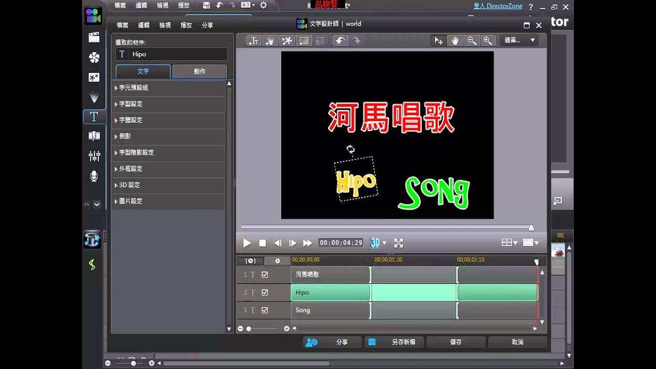 威力導演11教學_15_文字工房 - YouTube